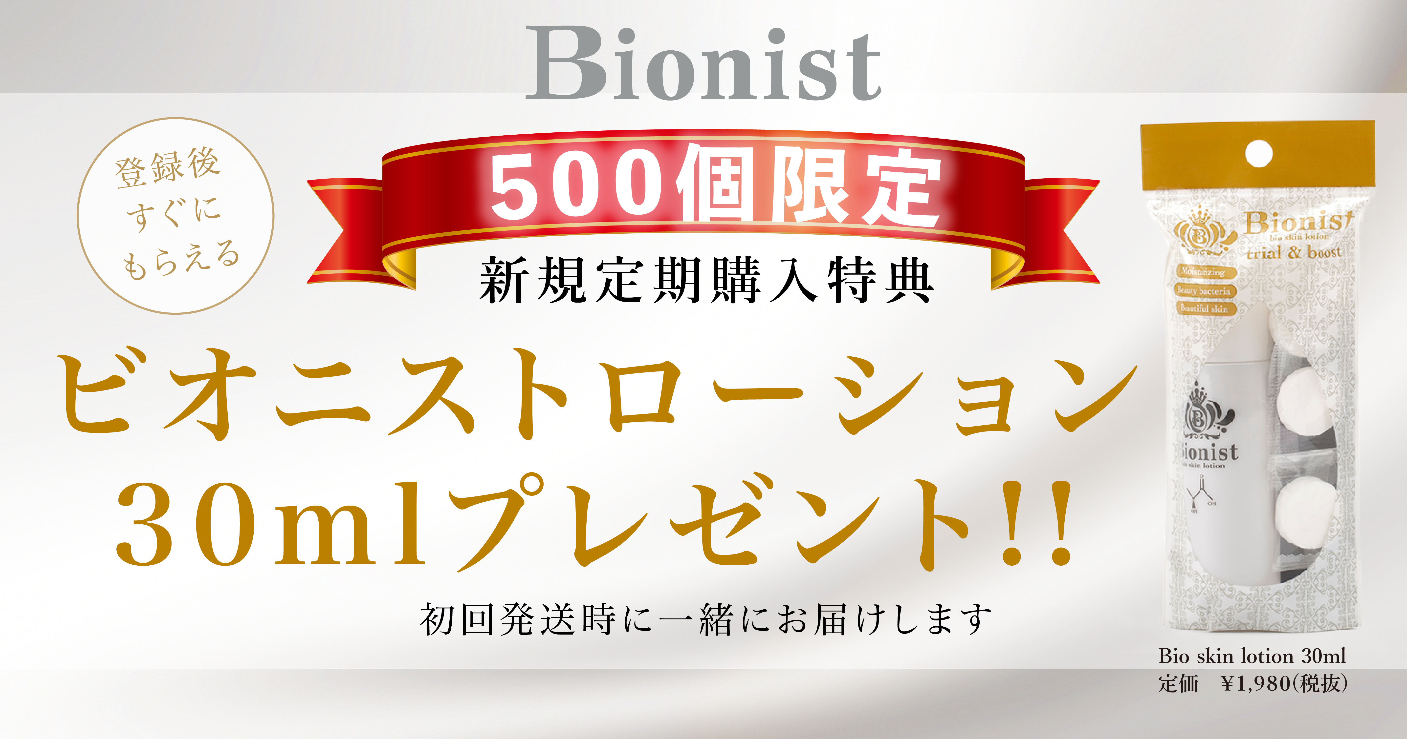 30mlプレゼント-01のコピー.png